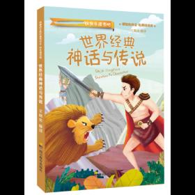 快乐读书吧  世界经典神话与传说