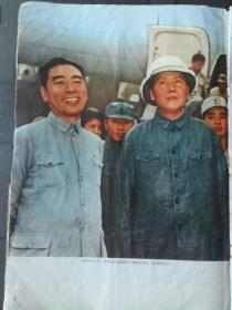 画报散页:周恩来同志陪同毛主席前往重庆