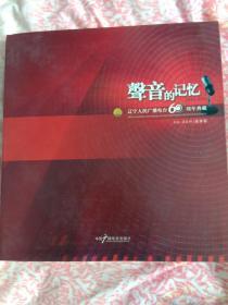 声音的记忆——辽宁人民广播电台60周年典藏(全四卷)包邮