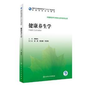 健康养生学(本科/健康服务与管理/配增值)