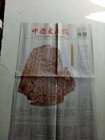 中国书法报2020年1月7日今日8版、