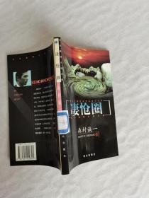 凄愴圈:日本推理小說文庫