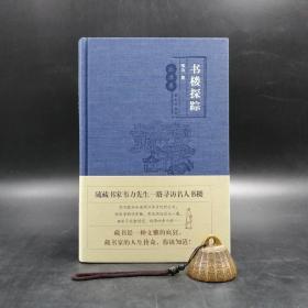 【好书不漏】韦力 签名钤印《书楼探踪·江苏卷》(布面精装 一版一印)