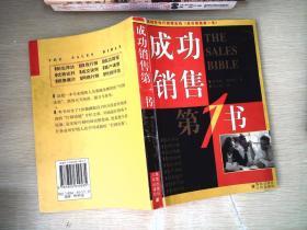 成功销售第一书