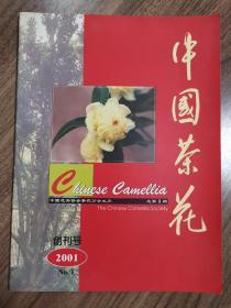 《中国茶花》创刊号