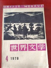 世界文学 杂志 1978年4月刊