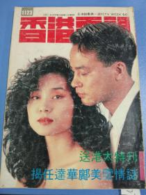 香港电视1123