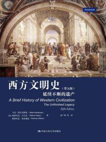 西方文明史:延续不断的遗产