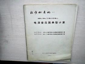 标准化通讯专刊-400HZ/50HZ三相E形铁心:电源变压器典型计算(樊岳良签名本)