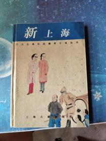 新上海:十大古典社会谴责小说丛书