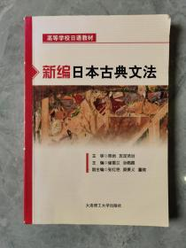 高等学校日语教材:新编日本古典文法