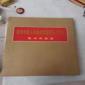 庆祝中国人民解放军建军五十周年,美术作品选,全套60张,完整无缺!
