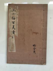 民国白纸线装《王小梅百美画谱》存上集