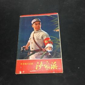 革命现代京剧沙家浜(明信片 共10张)
