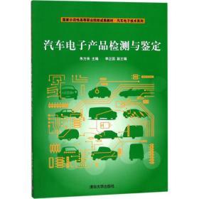 汽车电子产品检测与鉴定 大中专理科电工电子 朱方来 主编 新华正版