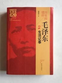 历史的情怀  毛泽东生活记事