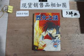 烈火之燄第8-13卷