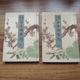 孔网稀见    和本  《日本婚礼式》上下两册全      全面介绍日本传统婚嫁礼仪,涉及纳彩,婚前准备,婚迎,婚礼,婚宴,神宫告祭等,既有东亚儒家色彩,又有日本本民族的特色,另含大量精美插图等,是难得研究日本民俗好资料   1921年