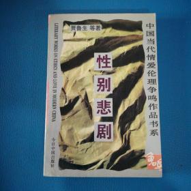 中国当代情爱伦理争鸣作品书系性别悲剧