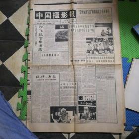 中国摄影报 1996年9月17日 总第673期