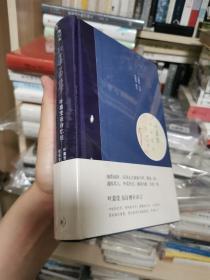 红蕖留梦:叶嘉莹谈诗忆往(增订本)