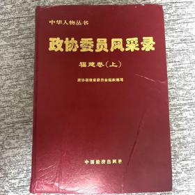 中华人物丛书 政协委员风采录 福建卷(上)