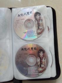 新绝代双骄-早期游戏光盘16张合售