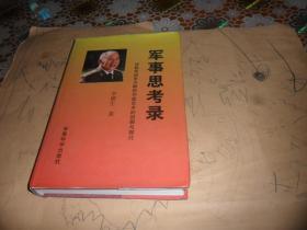 军事思考录:对我军治军方略和作战艺术的回顾与探讨  (16开精装  正版 现货)