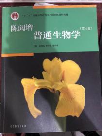 普通生物学 陈阅增 第四4版 第4版9787040396317