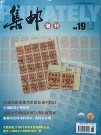 集邮(增刊19)