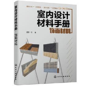 室内设计材料手册