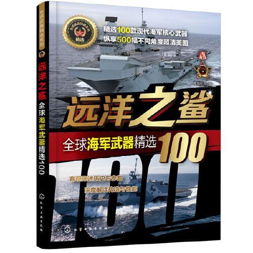 远洋之鲨 全球海军武器精选100