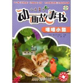 正版现货小鸟3号动画故事书: 喵喵小猫安韶安徽少年儿童