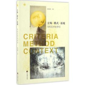 正版 立场·模式·语境:当代艺术史书写高名潞9787511731135中央编译出版社 书籍