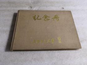 上海交通大学电子工程系七九届毕业纪念册(精装)照片手工粘贴,还有部分图片没有上传