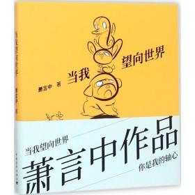 正版 当我望向世界萧言中9787515348445中国青年出版社 书籍