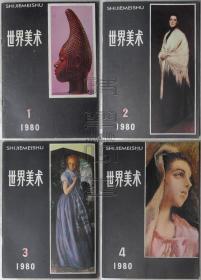 世界美术1980-1984年(季刊,每年4期)共计20期