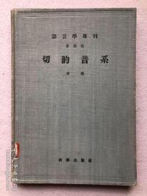 语言学专刊第四种:切韵音系(1956年1版精装)