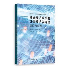 社会经济政策的计量经济学评估:理论与应用(格致方法·计量经济学研究方法译丛)