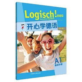 开心学德语(青少版)(A1)(教师手册)