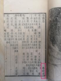 荣县志(选举、学校录),资料性强