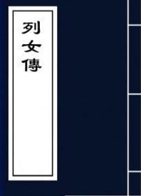 【复印件】列女傳