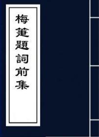【复印件】梅箑題詞前集
