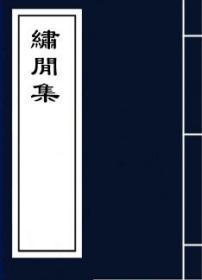 【复印件】繡閒集