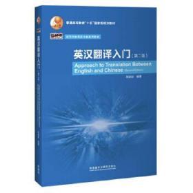 正版现货 英汉翻译入门(第二版)(新经典高等学校英语专业系列教材)(2020版)