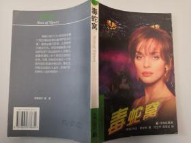 毒蛇窝*当代外国流行小说丛书。