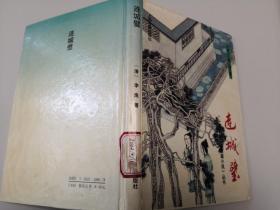 连城璧*十大古典白话短篇小说丛书。