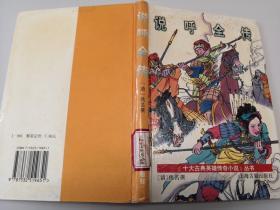 说呼全传*十大古典英雄传奇小说丛书。