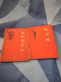 革命现代京剧  红灯记+智取威虎山  主要唱段选辑 两本合售