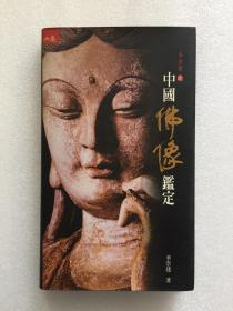 季崇建谈中国佛像鉴定